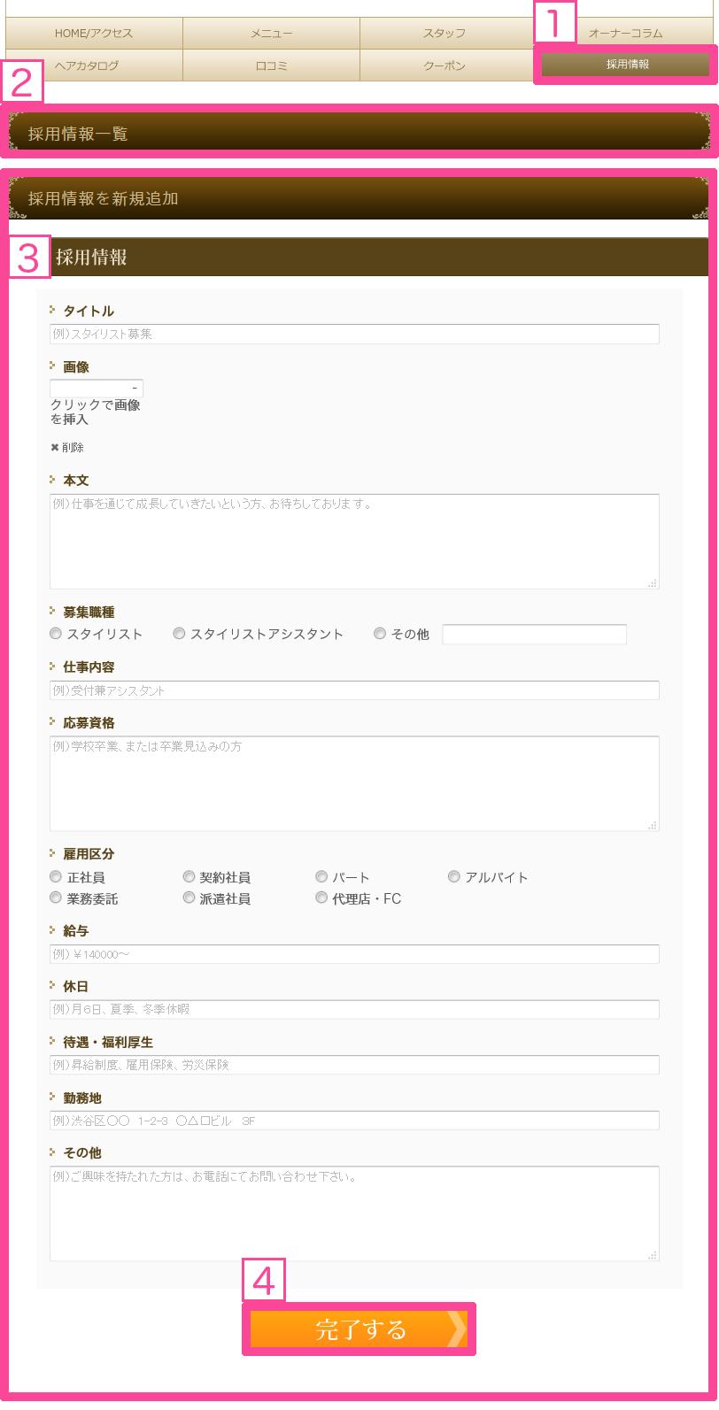採用情報のページ