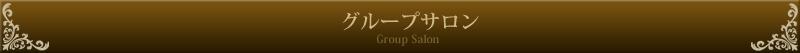 グループサロン