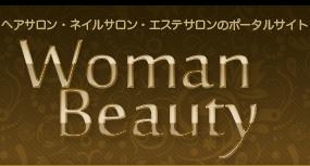 ヘアサロン・ネイルサロン・エステサロンのポータルサイト WomanBeauty