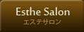 エステサロン