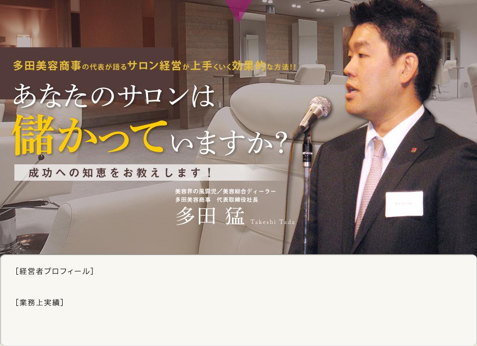 多田美容商事の代表が語るサロン経営が上手くいく効果的な方法!!あなたのサロンは儲かっていますか?