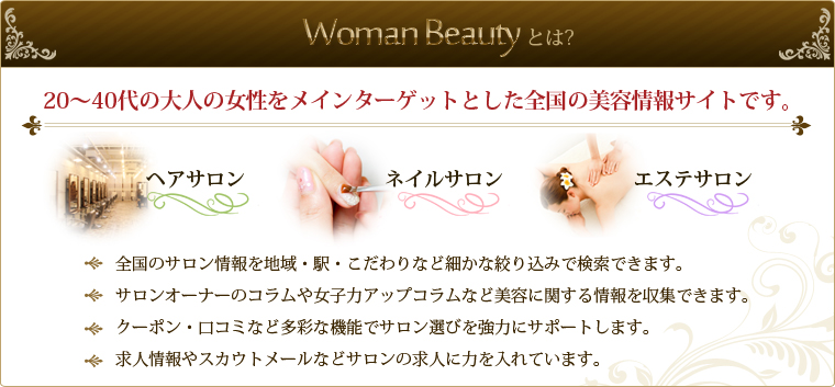 Woman Beautyとは?