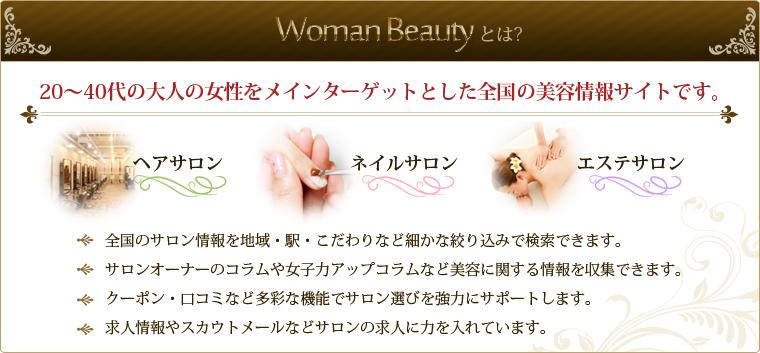 Woman Beautyとは?