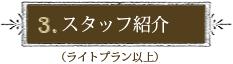 3.スタッフ紹介