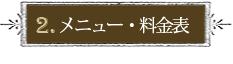 2.メニュー・料金表