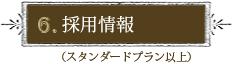 6.採用情報